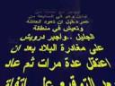 سقط القناع -  محمود درويش